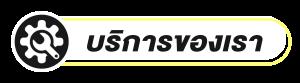 Button-Service-INDEX_001N